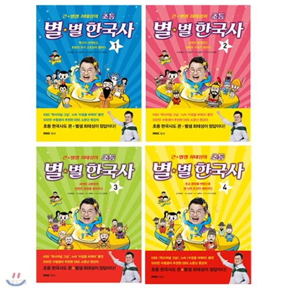 큰별샘 최태성의 초등 별별 한국사 1~4 세트 (전4권)