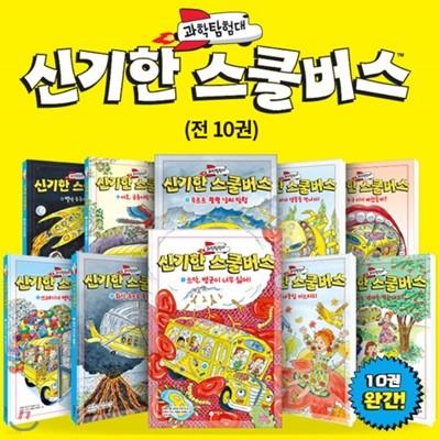 과학탐험대 신기한 스쿨버스 10권 세트 /완간 + 사은품증정