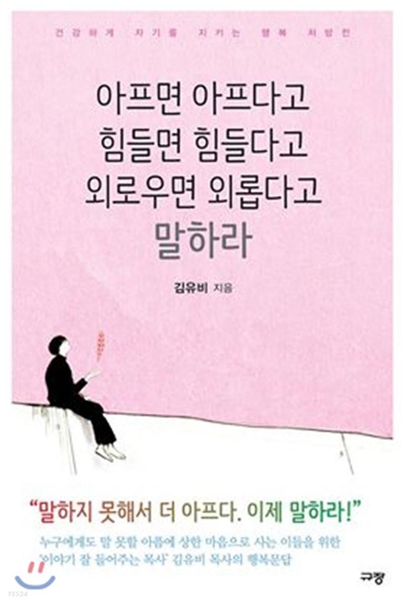 아프면 아프다고 힘들면 힘들다고 외로우면 외롭다고 말하라