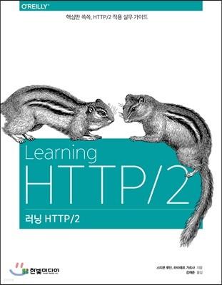 러닝 HTTP/2: 핵심만 쏙쏙, HTTP/2 적용 실무 가이드
