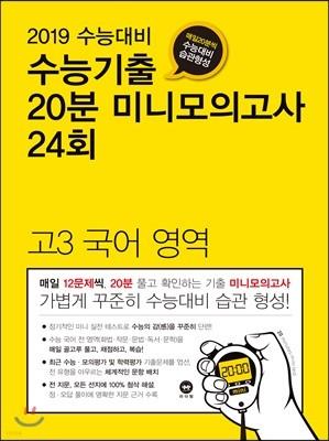 수능기출 20분 미니모의고사 24회 고3 국어영역 (2018년)