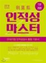 2018 개정판 위포트 인적성 마스터 25대 기업 인적성검사 통합 기본서
