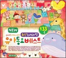 NEW 유치원 선생님이 추천한 최신 누리과정 유아동요베스트 133곡