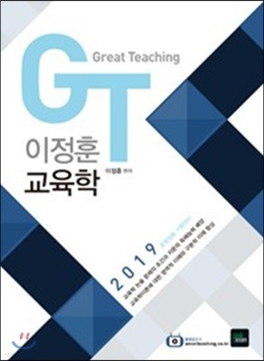 2019 GT 이정훈 교육학