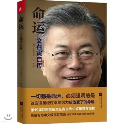 命運:文在寅自傳 문재인 『운명』 중국어판