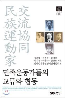 민족운동가들의 교류와 협동
