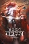 [예약판매] 영웅전기 대고구려 14