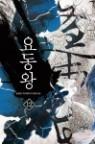 [예약판매] 요동왕 12