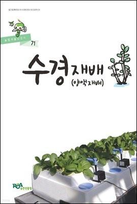 수경재배 : 양액재배