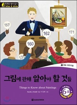 똑똑한 영어 읽기 Wise & Wide 6-10. 그림에 관해 알아야 할 것들