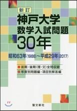 神戶大學數學入試問題30年 新訂