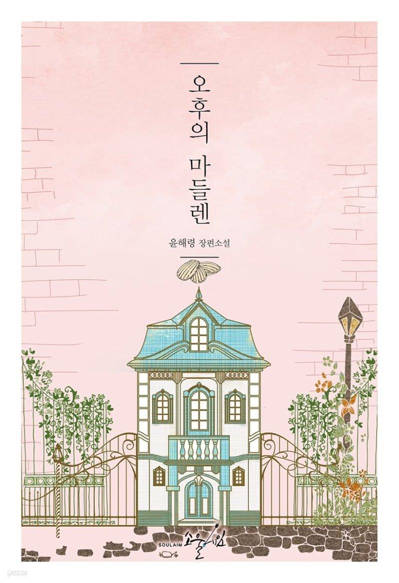 [합본] 오후의 마들렌 (전2권/완결)