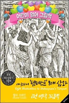 셰익스피어 '템페스트' 8개 삽화 (Eight Illustrations to Shakespeare's Tempest) '월터 크레인' 삽화가