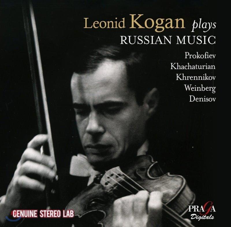 레오니드 코간이 연주하는 러시아 음악 - 프로코피에프 / 하차투리안 외 (Leonid Kogan Plays Russian Music)