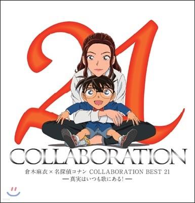 Mai Kuraki (쿠라키 마이) -  Collaboraiton Best 21 명탐정 코난 주제가 모음집