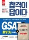 2018 합격이 답이다 GSAT 삼성그룹 직무적성검사 계열공통 종합편