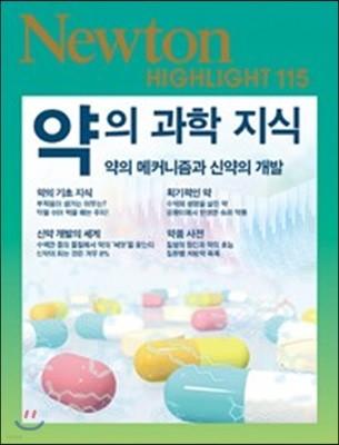 NEWTON HIGHLIGHT 뉴턴 하이라이트 약의 과학 지식
