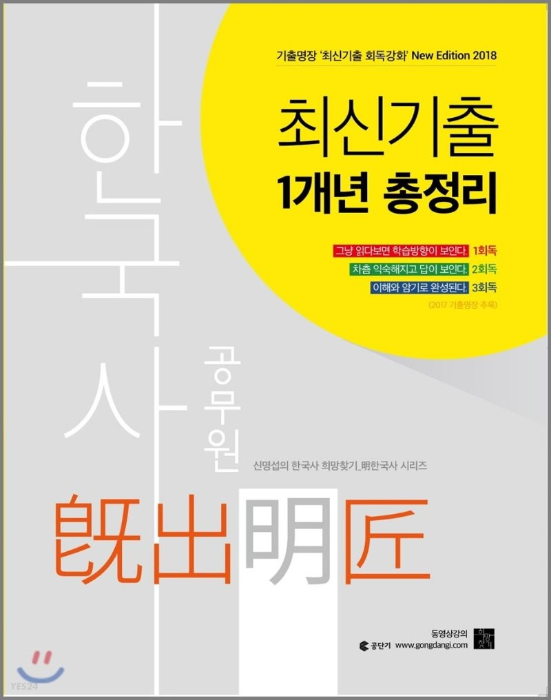 2018 공무원 한국사 기출명장 최신기출 1개년 총정리