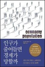 [대여] 인구가 줄어들면 경제가 망할까