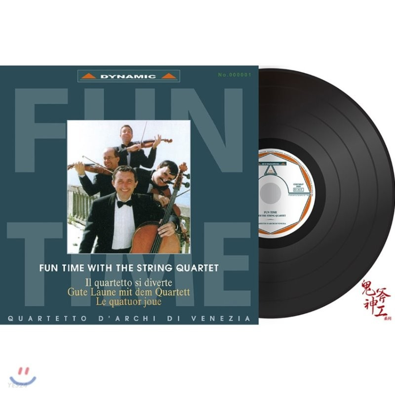 Quartetto d'Archi di Venezia 현악 사중주와 함께하는 즐거운 순간 (Fun Time with the String Quartet) [LP]