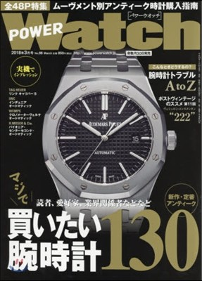 POWER Watch 2018年3月號