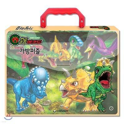 공룡메카드 가방퍼즐