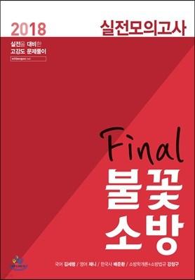 2018 FINAL 불꽃 소방 실전 모의고사