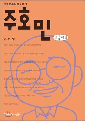 주호민 큰글씨책