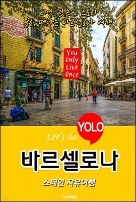바르셀로나, 스페인 자유여행 (Let's Go YOLO 여행 시리즈)