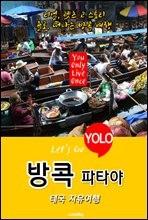 방콕(파타야), 태국 자유여행 (Let's Go YOLO 여행 시리즈)