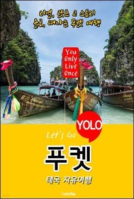 푸켓, 태국 자유여행 (Let's Go YOLO 여행 시리즈)