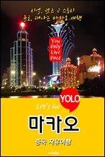 마카오, 중국 자유여행 (Let's Go YOLO 여행 시리즈)