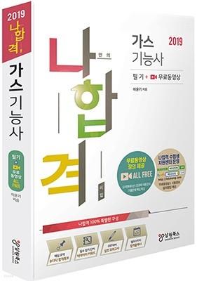 2019 나합격 가스기능사 필기+무료동영상