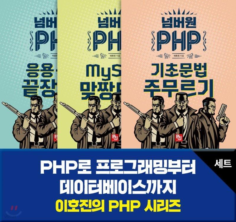 이호진의 PHP 시리즈