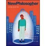 뉴필로소퍼 NewPhilosopher (계간) : Vol.1 [2018] 창간호