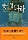 [중고] 송시열과 그들의 나라 (역사)