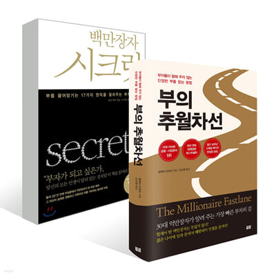 부의 추월차선 + 백만장자 시크릿