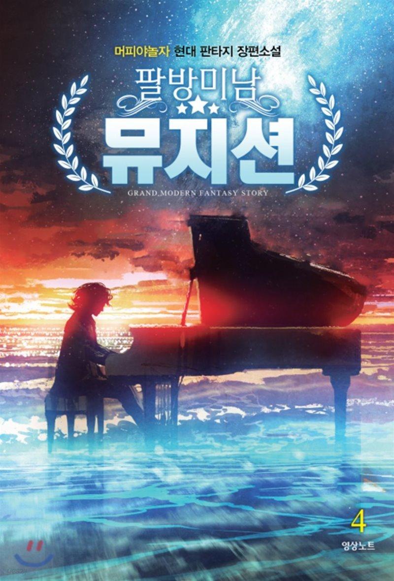 팔방미남 뮤지션 4