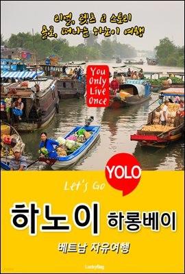 하노이(하롱베이), 베트남 자유여행 (Let's Go YOLO 여행 시리즈)