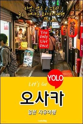 오사카, 일본 자유여행 (Let's Go YOLO 여행 시리즈)