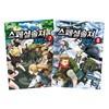 스페셜솔져 코믹스 7,8권 세트