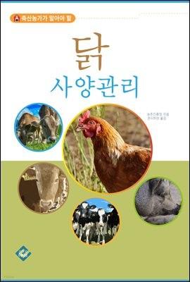 닭 사양관리