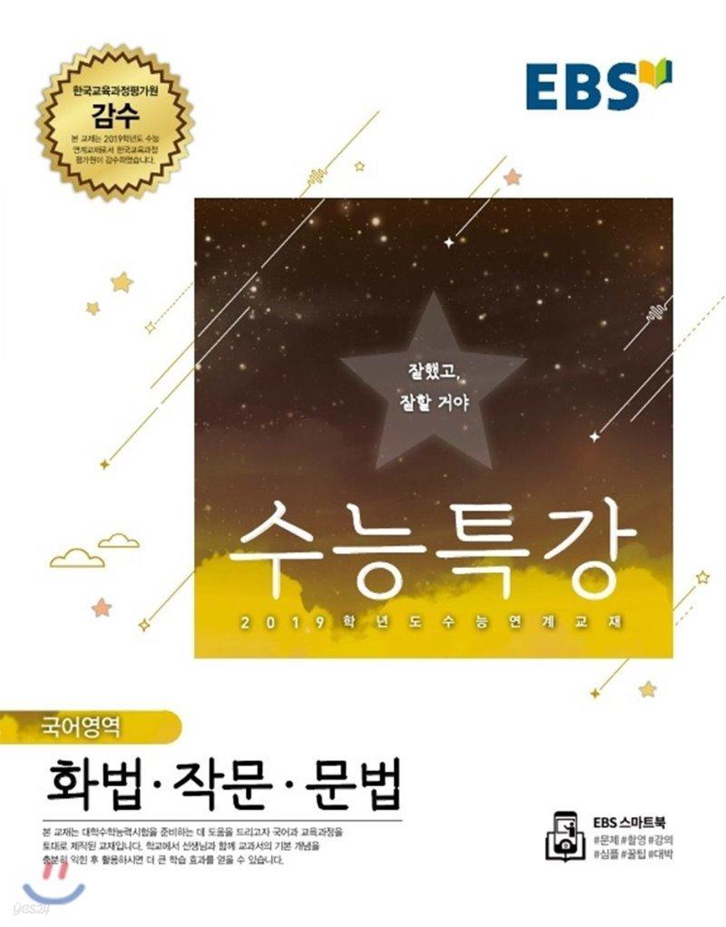 EBS 수능특강 국어영역 화법·작문·문법 (2018년)