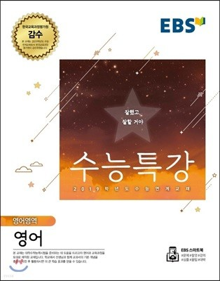 EBS 수능특강 영어영역 영어 (2018년)