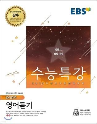 EBS 수능특강 영어영역 영어듣기 (2018년)