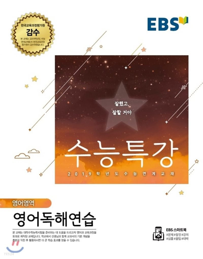 EBS 수능특강 영어영역 영어독해연습 (2018년)