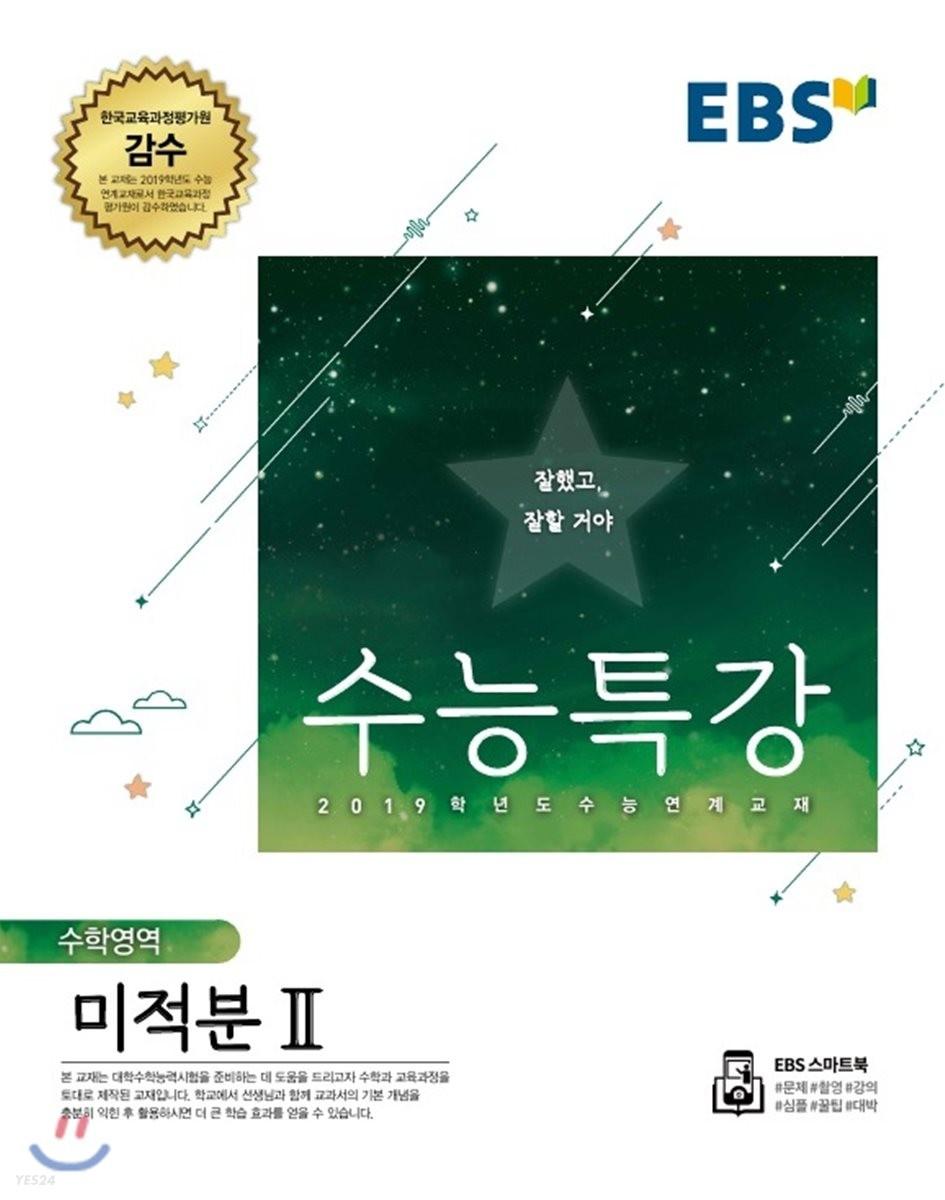 EBS 수능특강 수학영역 미적분 2 (2018년)