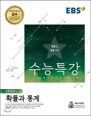 EBS 수능특강 수학영역 확률과 통계 (2018년)