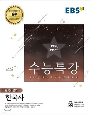 EBS 수능특강 한국사영역 한국사 (2018년)