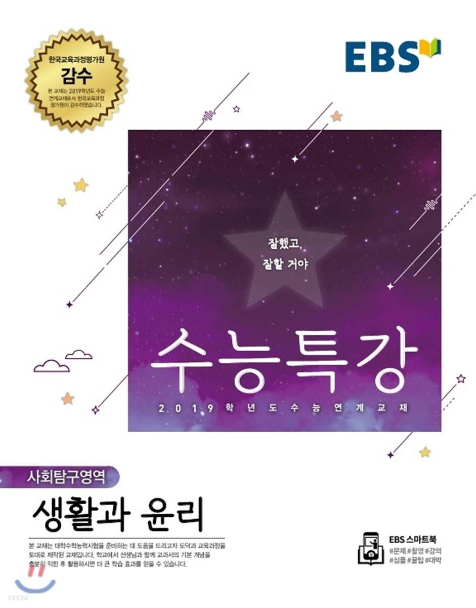 EBS 수능특강 사회탐구영역 생활과 윤리 (2018년)